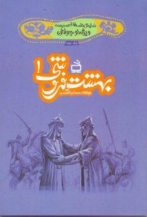 نمایشنامههای مدرسه ویژه نوجوانان_ بهشت فروشی! جلد دوم
