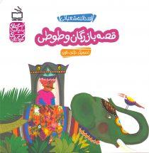 قصه بازرگان و طوطی - قصههای عامیانه برای کودکان