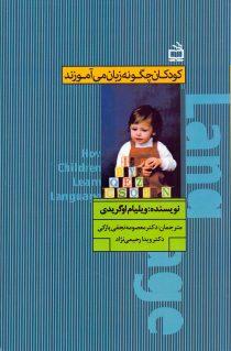 کودکان چگونه زبان میآموزند