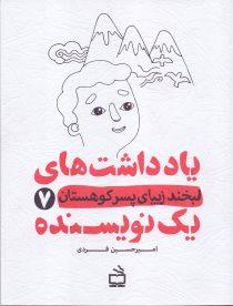یادداشتهای یک نویسنده 7 - لبخند زیبای پسر کوهستان