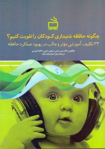 چگونه حافظه شنیداری کودکان را تقویت کنیم؟ - سیوسه تکلیف آموزشی موثر و جالب در بهبود عملکرد حافظه