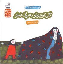 گلی کوچولو یه برگ هلو - قصههای عامیانه برای کودکان