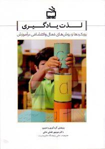 لذت یادگیری - رویکردها و روشهای فعال و اکتشافی در آموزش