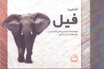 مجموعهی آشنایی با جانوران _ آشنایی با فیل
