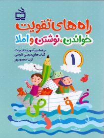 کتاب کار اول دبستان - راههای تقویت خواندن، نوشتن و املا