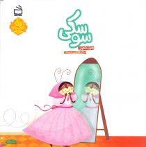 سوسکی - قصههای کوچولو موچولو