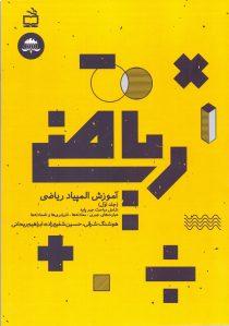 آموزش المپیاد ریاضی - جلد اوّل