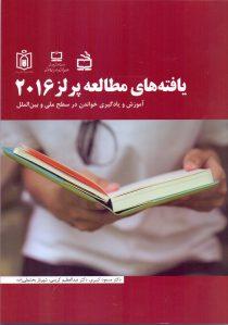 یافتههای مطالعه پرلز 2016 _ آموزش و یادگیری خواندن در سطح ملی و بینالملل