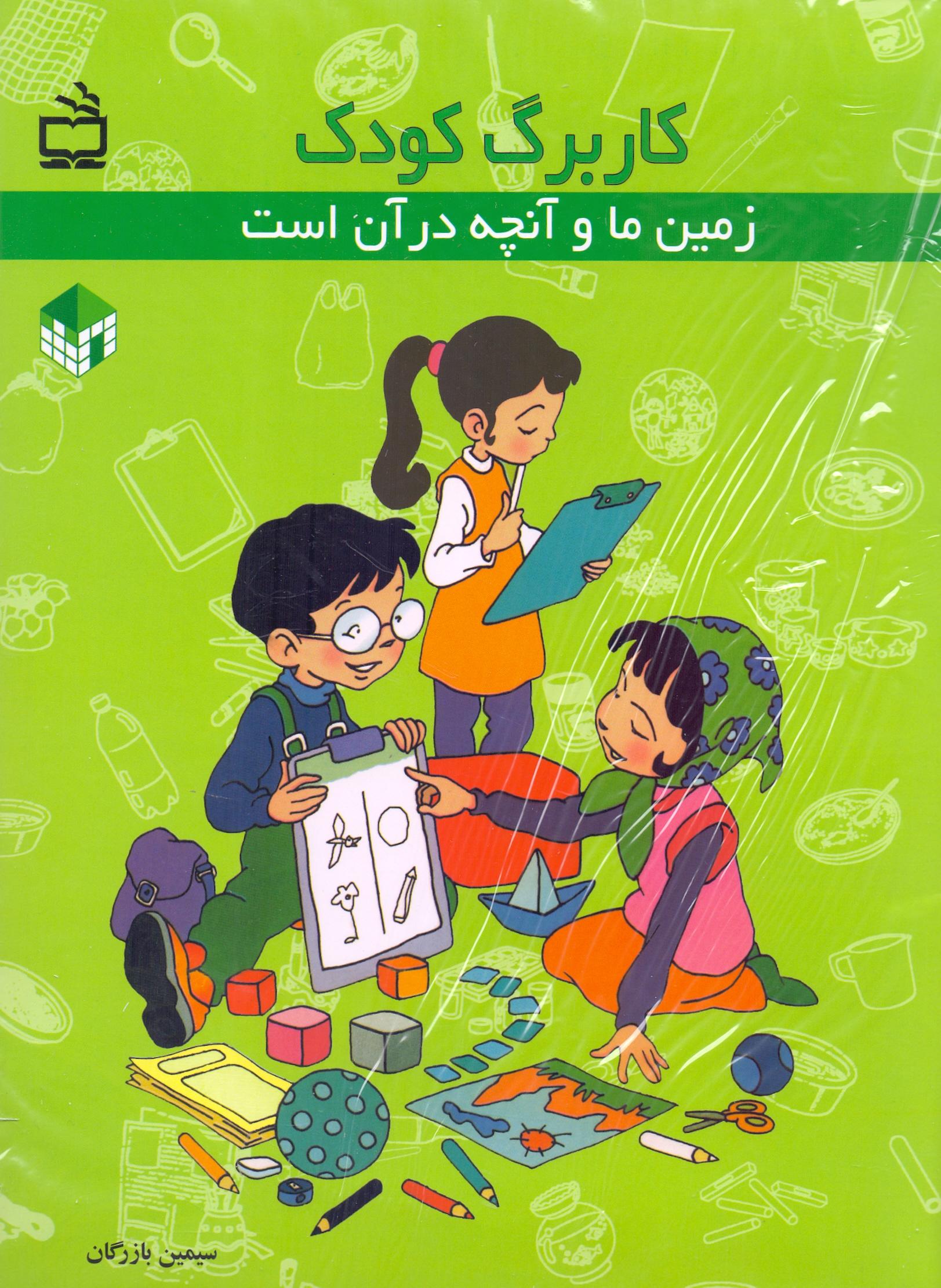 طرح کودک-مربی : بسته جامع «زمین ما و آنچه در آن است»