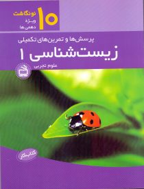 کتاب کار - زیست شناسی 1- ویژهی دهمیها (علوم تجربی)
