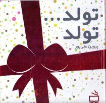 تولد...تولد! مجموعه کتابهای هدیههای بابابزرگ!