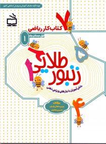 زنبور طلایی - کتاب کار ریاضی اول دبستان جلد (1) - دانشآموزان با نیازهای ویژهی ذهنی