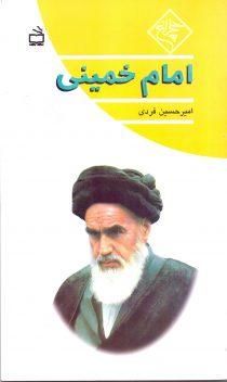 امام خمینی- مجموعه چلچراغ