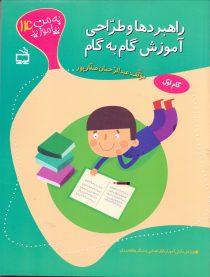 راهبردها و طراحی آموزش گام به گام- به من بیاموزید14