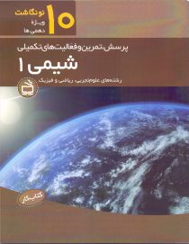 کتاب کار- شیمی 1- ویژهی دهمیها (رشتهی علوم تجربی، ریاضی و فیزیک)
