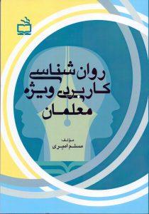 روانشناسی کاربردی ویژه معلمان