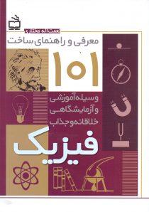 معرفی و راهنمای ساخت 101 وسیله آموزشی و آزمایشگاهی خلاقانه و جذاب فیزیک