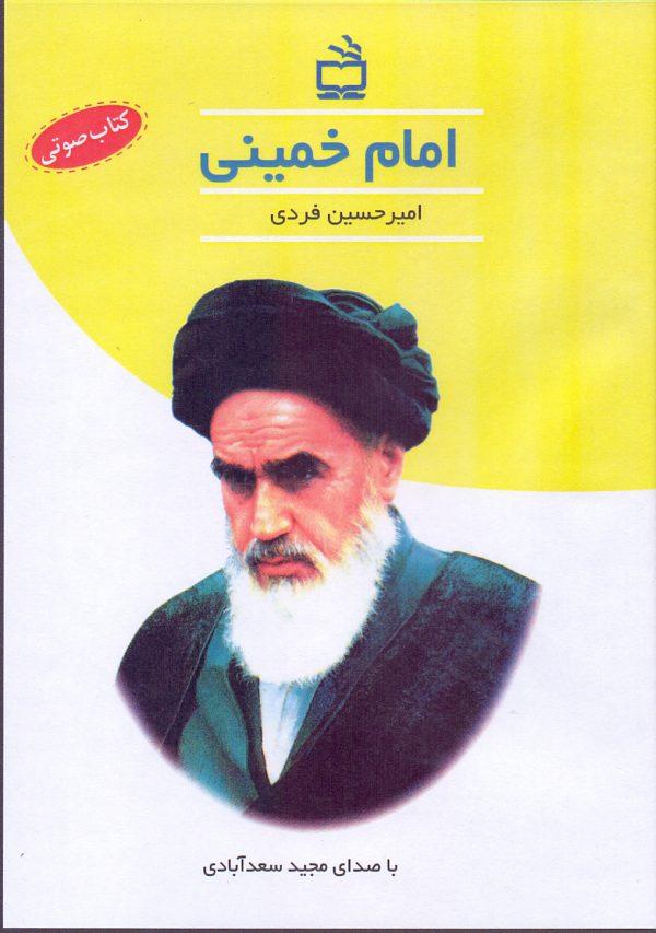امام خمینی - کتاب صوتی
