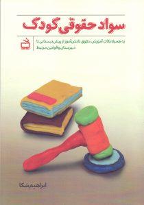 سواد حقوقی کودک- به همراه نکات آموزش حقوق دانشآموز از پیش دبستان تا دبیرستان و قوانین مرتبط