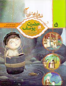 قصههای بهشتی - حضرت یوسف (علیه السلام)