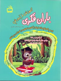 آموزش و پرورش باران فکری-گام دوم- یاددهی آفرینش واژه و پیام در گفتن و نوشتن