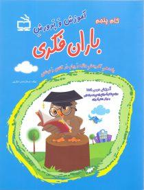 آموزش و پرورش باران فکری - پایهی(گام) پنجم -یاددهی آفرینش و واژه و پیام در گفتن و نوشتن