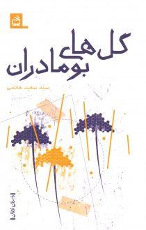 گلهای بومادران - داستانِ نوجوان