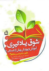 شوق یادگیری - آموزش و پرورش پیش از دبستان