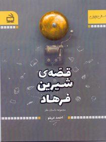 قصهی شیرین فرهاد - داستان نوجوان - طنز