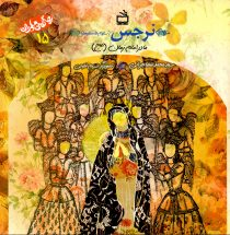 نرجس(سلام الله علیها)- مادر امام زمان(عج)- بهترین مادران-15