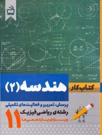 کتاب کار هندسه(2) - پرسش، تمرین و فعالیت های تکمیلی - رشتهی ریاضی و فیزیک - ویژهی یازدهمیها