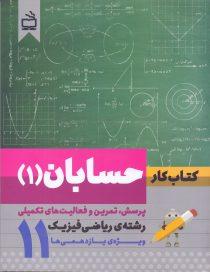 کتاب کار حسابان (1) - پرسش، تمرین و فعالیتهای تکمیلی - رشتهی ریاضی و فیزیک - ویژهی یازدهمیها