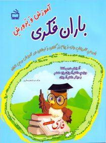 آموزش و پرورش باران فکری- پایهی (گام) ششم- یاددهی آفرینش واژه و پیام در گفتن و نوشتن