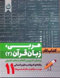 کتاب کار عربی، زبان قرآن (2) - پرسش، تمرین و فعالیتهای تکمیلی - رشته علوم انسانی ویژه یازدهمیها