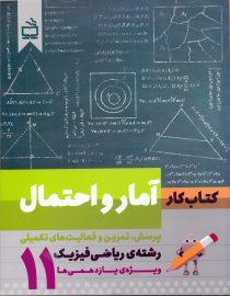 کتاب کار آمار و احتمال - پرسش، تمرین و فعالیتهای تکمیلی - رشتهی ریاضی و فیزیک - ویژهی یازدهمیها