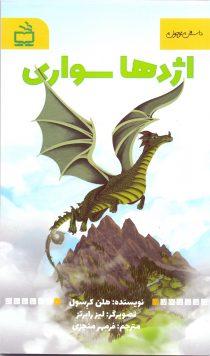 اژدها سواری- داستان نوجوان
