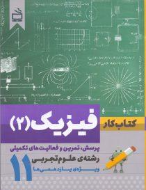 کتاب کار فیزیک (2) - پرسش، تمرین و فعالیتهای تکمیلی - رشتهی علوم تجربی - ویژهی یازدهمیها