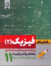 کتاب کار فیزیک(2) - پرسش، تمرین و فعالیتهای تکمیلی - رشتهی ریاضی و فیزیک - ویژه یازدهمیها