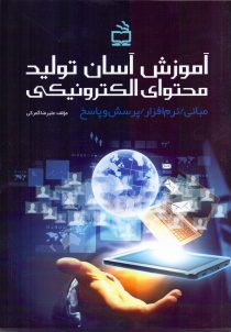 آموزش آسان تولید محتوای الکترونیکی