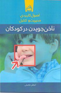 اصول کاربردی مدیریت و کنترل ناخن جویدن در کودکان