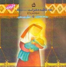 فاطمه دختر اسد(سلام اللهعلیها)- مادر امام علی(ع)-بهترین مادران- 3