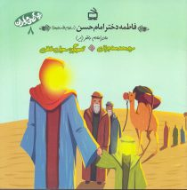فاطمه دختر امام حسن(سلام الله علیها) - مادر امام باقر(ع)-بهترین مادران-8