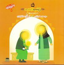 زینب(سلام الله علیها) مادر محمد وعون_بهترین مادران _ 5