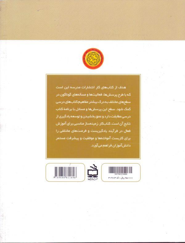 کتاب کار- فیزیک 1- ویژه دهمیها - رشتهی علوم تجربی