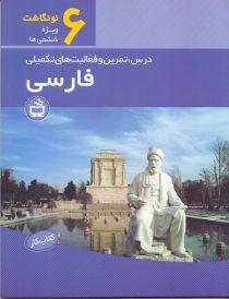 کتاب کار فارسی - ویژه ششم دبستان