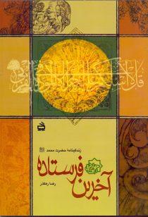 آخرین فرستاده - زندگینامه حضرت محمد(ص) - چهارده آفتاب