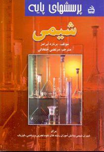 پرسشهای پایه شیمی
