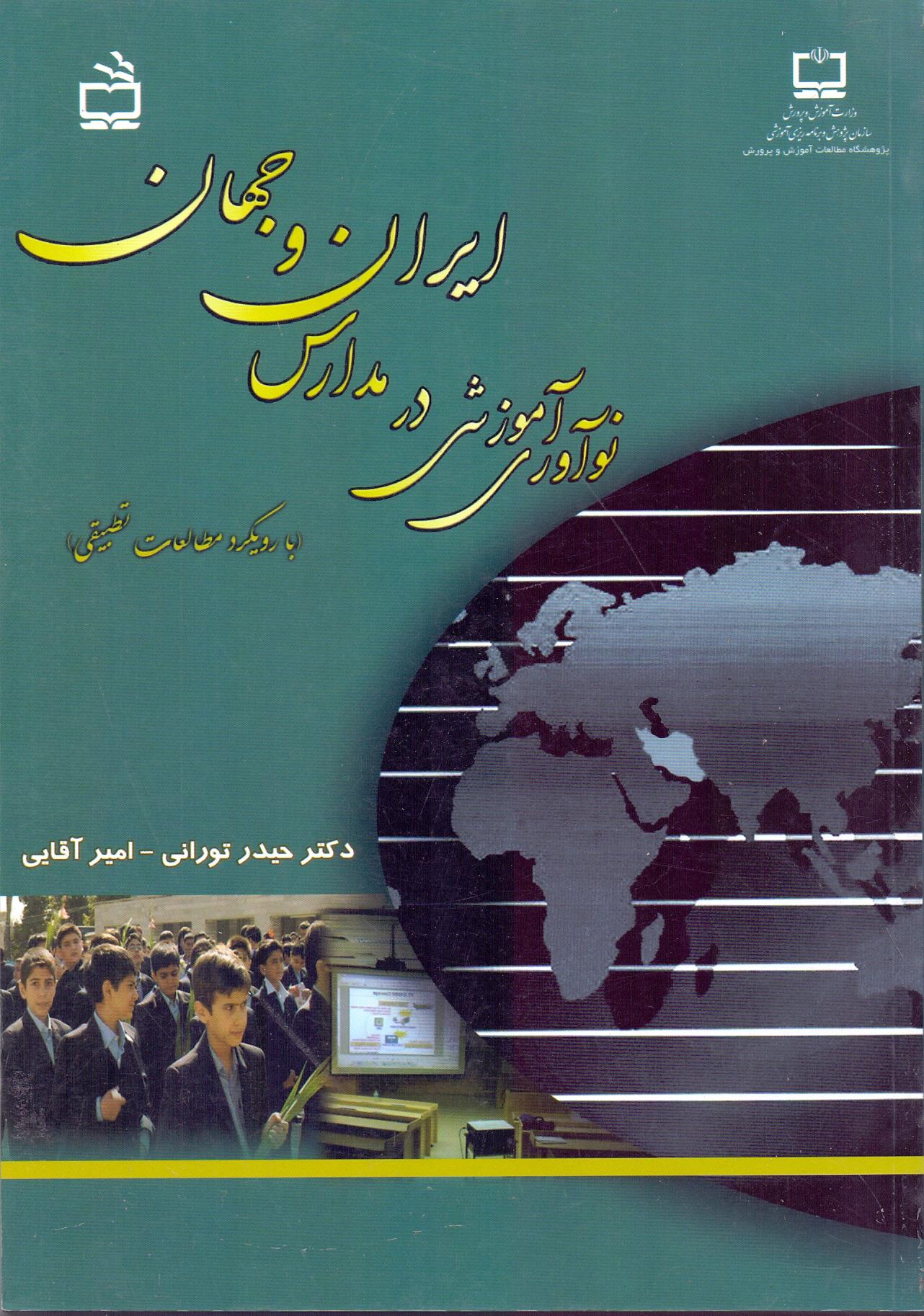 نوآوری آموزشی در مدارس ایران و جهان (با رویکرد مطالعات تطبیقی)